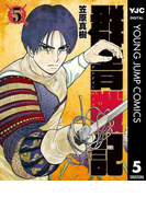 群青戦記 グンジョーセンキ 5(ヤングジャンプコミックスDIGITAL)
