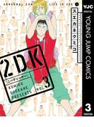2DK 3(ヤングジャンプコミックスDIGITAL)
