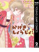 かげきしょうじょ! 2(ヤングジャンプコミックスDIGITAL)