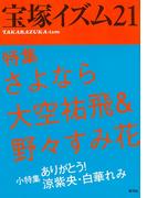 宝塚イズム21 特集 さよなら大空祐飛&野々すみ花