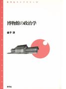 博物館の政治学(青弓社ライブラリー)