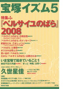 宝塚イズム5 特集 『ベルサイユのばら』2008
