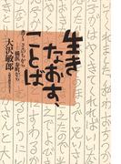 生きなおす、ことば : 書くことのちから 横浜寿町から