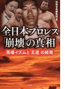 全日本プロレス「崩壊」の真相 馬場イズムと「王道」の終焉