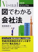 ビジュアル図でわかる会社法 (日経文庫)(日経文庫)
