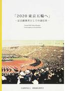 2020東京五輪へ 定点観測者としての通信社 写真展