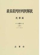 最高裁判所判例解説 民事篇 平成23年度下 5月〜12月分