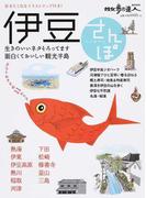 伊豆さんぽ (散歩の達人MOOK)(散歩の達人MOOK)