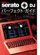 serato DJパーフェクト・ガイド