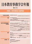 日本教育事務学会年報 第1号 特集・教育事務の諸問題