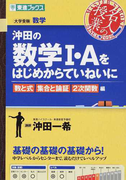 沖田の数学Ⅰ・Aをはじめからていねいに 大学受験数学 数と式集合と論証2次関数編 (東進ブックス 名人の授業)