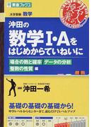 沖田の数学Ⅰ・Aをはじめからていねいに 大学受験数学 場合の数と確率データの分析整数の性質編 (東進ブックス 名人の授業)