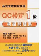 QC検定1級模擬問題集 (品質管理検定講座)