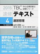 TBC中小企業診断士試験シリーズ速修テキスト 2015−4 運営管理