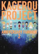 カゲロウプロジェクトアニバーサリーファンブック 2