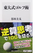 東大式ゴルフ術
