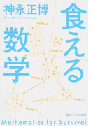 食える数学 (角川ソフィア文庫)(角川ソフィア文庫)