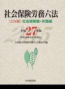 社会保険労務六法 平成27年版 2巻セット