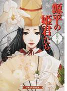 源平の姫君たち 白の章 (白泉社招き猫文庫)
