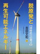 脱原発と再生可能エネルギー 同時代への発言