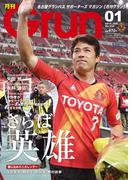 月刊Grun2015年1月号<デジタル版>(月刊Grun)
