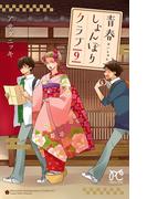 青春しょんぼりクラブ 9(プリンセス・コミックス)