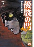 優駿の門チャンプ 7(プレイコミック)