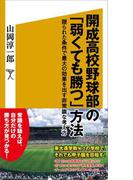 開成高校野球部の「弱くても勝つ」方法(SB新書)