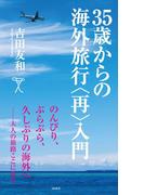 35歳からの海外旅行<再>入門(SB新書)