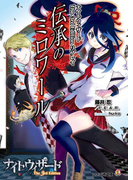 ナイトウィザード The 3rd Edition リプレイ 伝承のミロワール(ファミ通文庫)