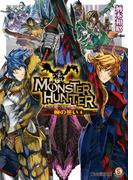 モンスターハンター 暁の誓い6(ファミ通文庫)