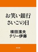 お笑い銀行さいごの日(角川文庫)