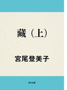 藏 (上)(角川文庫)