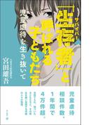 「生存者」と呼ばれる子どもたち 児童虐待を生き抜いて(角川書店単行本)