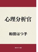 【期間限定価格】心理分析官(角川ホラー文庫)