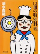 【期間限定価格】12皿の特別料理(角川文庫)