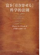 富を「引き寄せる」科学的法則(角川文庫)