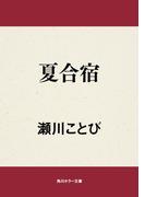 夏合宿(角川ホラー文庫)