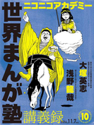 ニコニコアカデミー 世界まんが塾講義録 第10回(角川書店単行本)