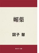 媚薬(角川ホラー文庫)