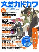 【期間限定価格】文芸カドカワ 2015年1月号 創刊号(文芸カドカワ)