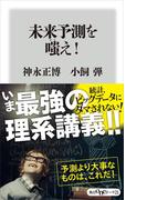 【期間限定価格】未来予測を嗤え!(角川oneテーマ21)