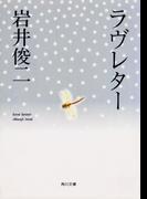 【期間限定価格】ラヴレター(角川文庫)