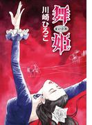 舞姫 後編(1)