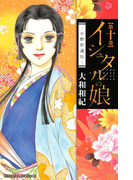 イシュタルの娘~小野於通伝~(10)