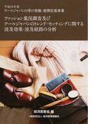 ファッション業況調査及びクールジャパンのトレンド・セッティングに関する波及効果・波及経路の分析 平成25年度クールジャパンの芽の発掘・連携促進事業