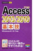 Access 2013/2010基本技