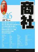 商社 2016年度版 (産業と会社研究シリーズ)