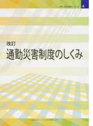 通勤災害制度のしくみ 改訂 (RIC労災保険シリーズ)