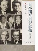 日本地方自治の群像 第5巻 (成文堂選書)